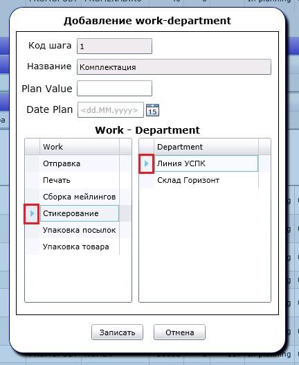 Добавление пары Работа-Департамент в план работ.