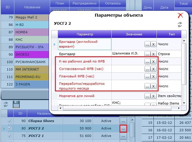 Настройки параметров линии для отчетов.