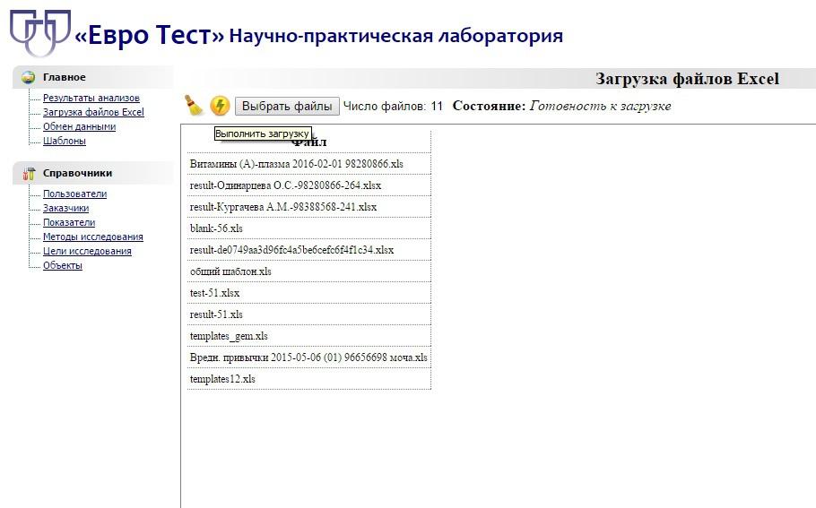 Uploading MS Excel files / Загрузка файлов MS Excel