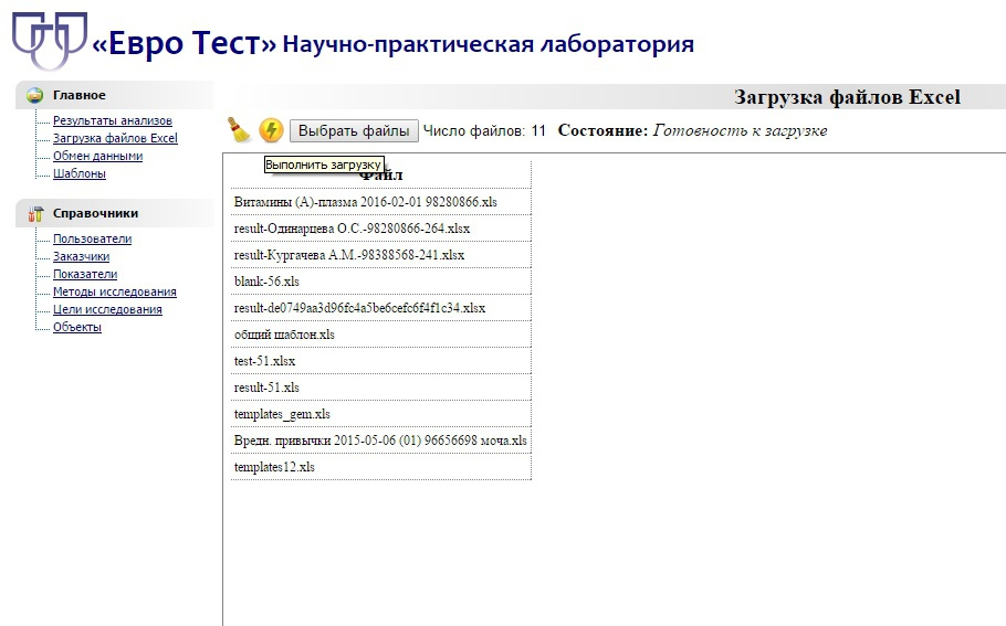 Uploading MS Excel files / Загрузка файлов MS Excel